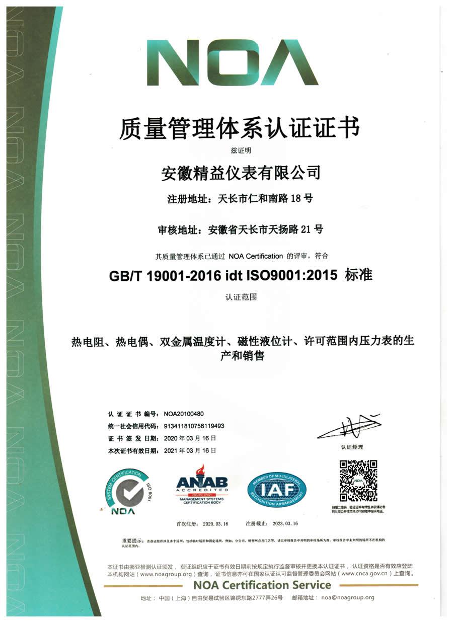 质量管理体系认证证书中文版